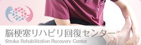 脳梗塞リハビリ回復センター